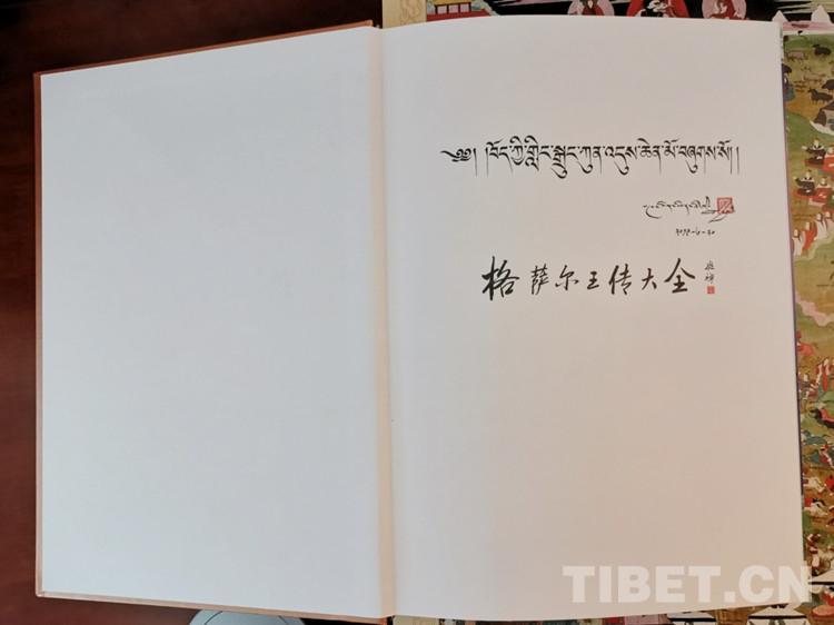 藏族英雄史诗问世 再现传统文化魅力