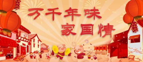 (新春见闻)西藏边民的藏历新年