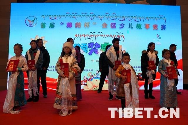 """西藏首届""""雅酷杯""""少儿双语故事竞赛圆满举行"""