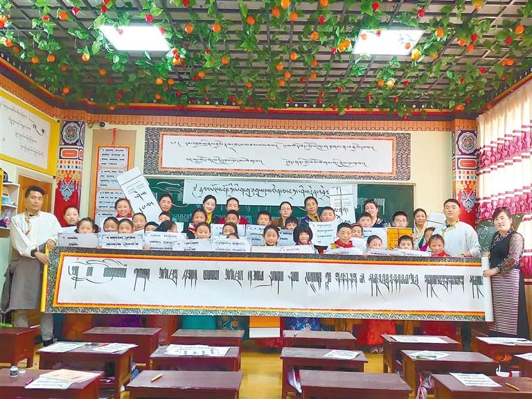 """西藏林芝市波密县完全小学举行""""四讲四爱""""藏文书法比赛"""
