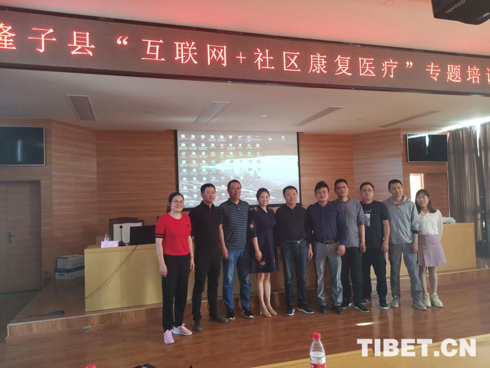 """以""""互联网+社区康复""""为主题的专题讲座在西藏隆子县人民医院开展"""