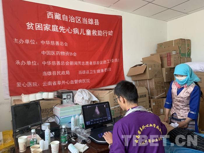 """中华慈善总会在西藏当雄""""救心"""""""