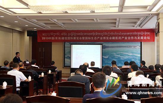 藏医药产业合作与发展论坛开幕