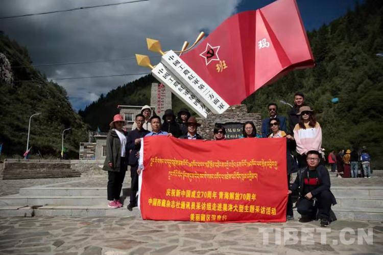 中国西藏杂志社赴青海海西、果洛开展深度主题报道