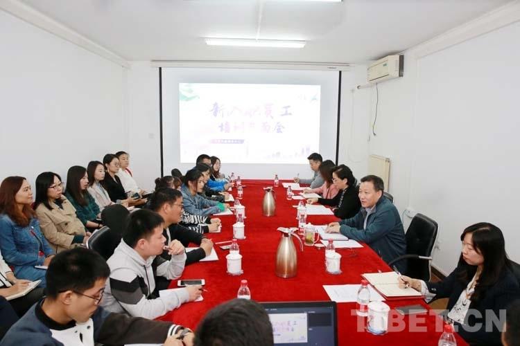 中国西藏杂志社组织召开新入职员工培训会