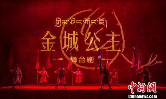 西藏《金城公主》大型舞台剧首次对外试演
