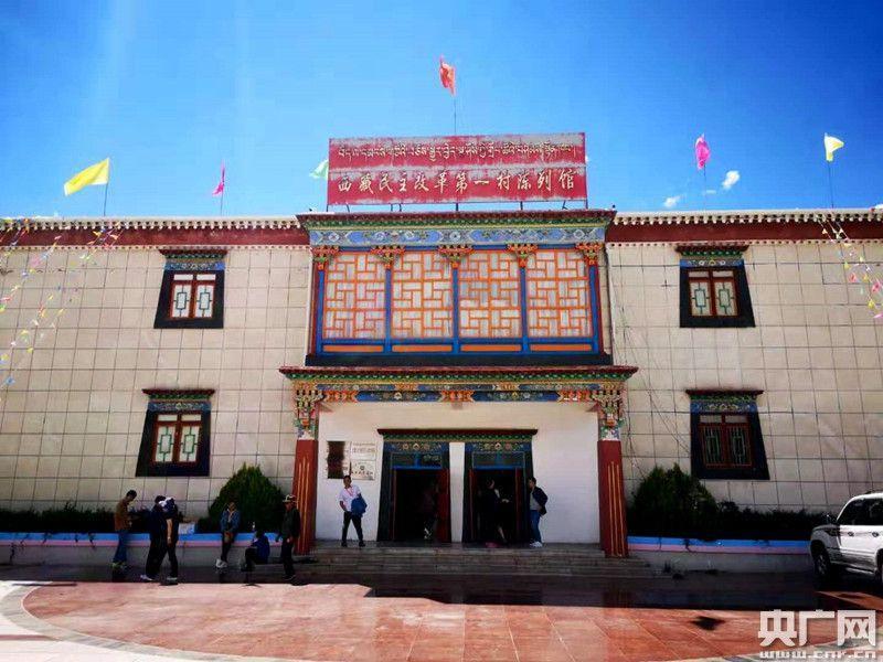 60年的沧桑巨变 走进西藏民主改革第一村