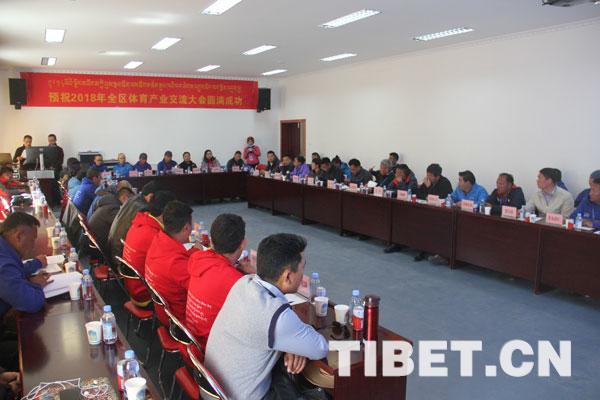 """西藏召开2018体育产业交流大会探讨""""体育+""""模式"""