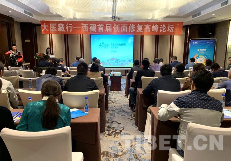西藏首届创面修复高峰论坛在拉萨举行