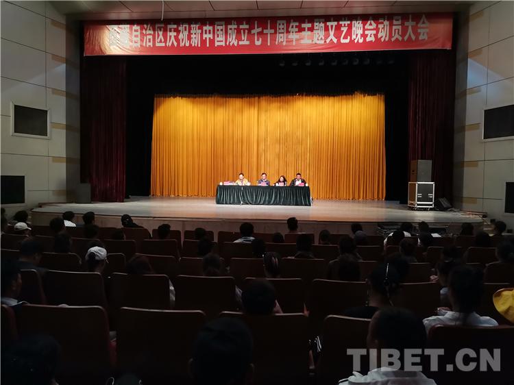 西藏自治区召开《国旗颂 雪域情》文艺晚会动员大会