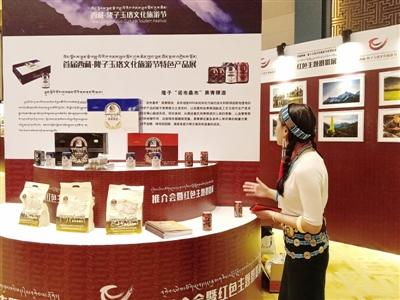 隆子玉珞文化旅游节推介会在西藏拉萨举行