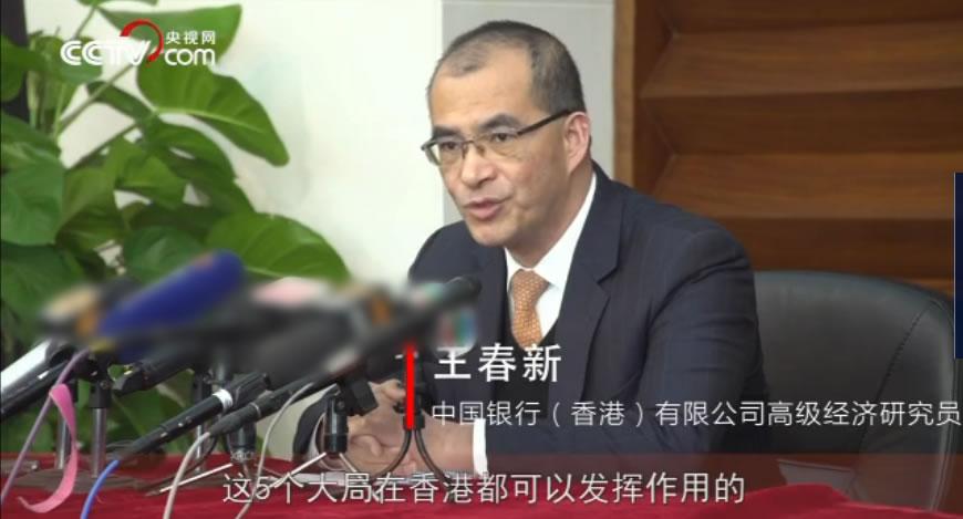 王春新:香港可在五个方面融入国家发展大局