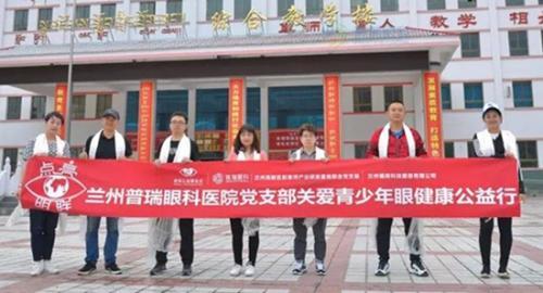普瑞眼科关爱青少年眼健康 公益行走进甘肃夏河藏族中学