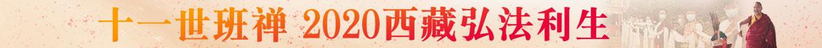 十一世福彩快三平台登录2020西藏弘法利生
