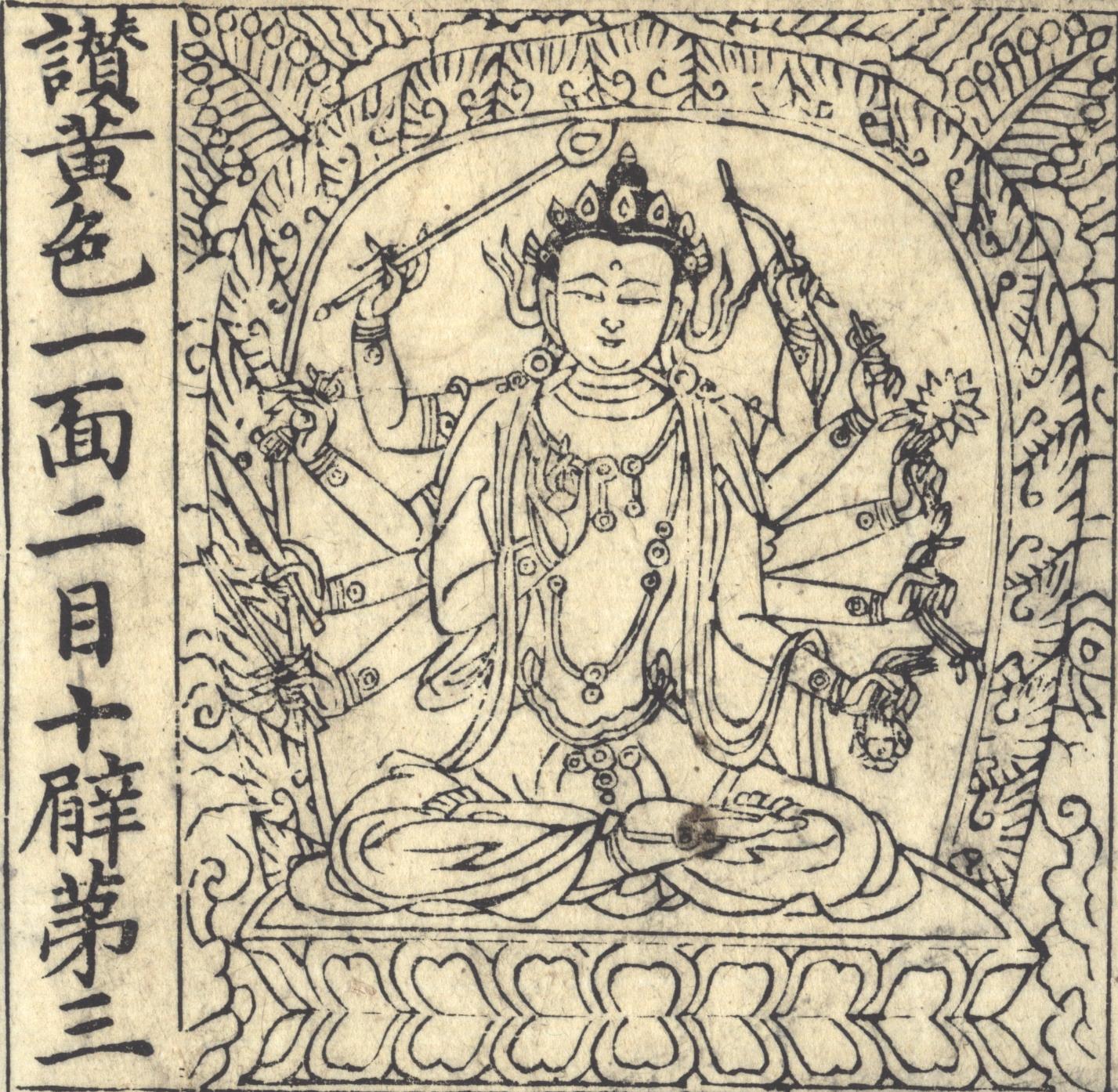 图4.紫磨金色母;fig.4, one of the 21 Taras.jpg