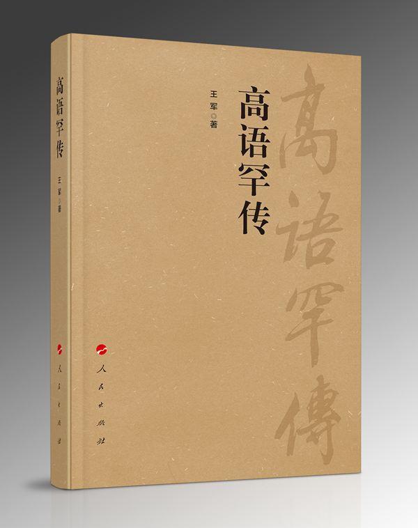 《高语罕传》再版发行