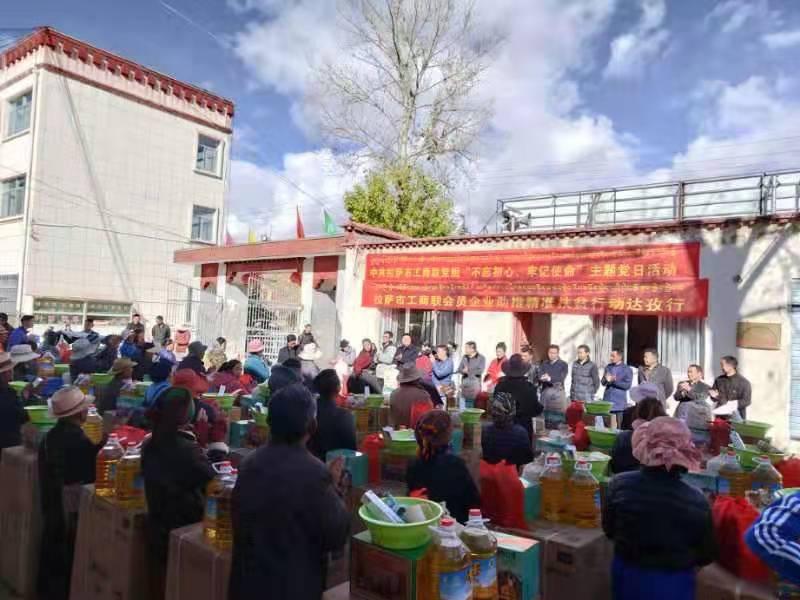 """西藏拉萨市工商联组织民营企业家到德庆社区开展""""脱贫攻坚 我在行动""""主题党日活动"""