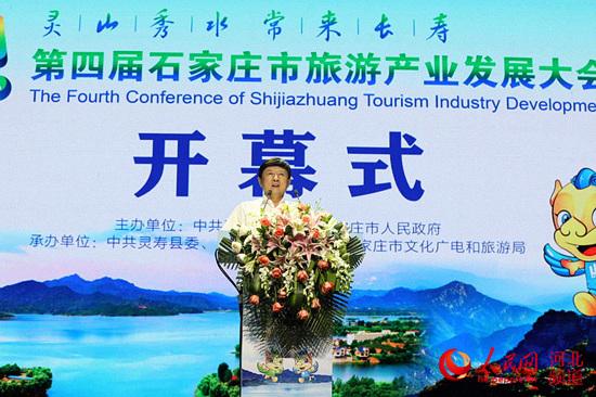 第四届石家庄市旅游产业发展大会在灵寿开幕