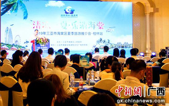 海南三亚海棠区夏季旅游推介会走