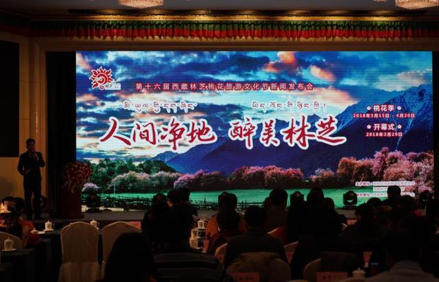 西藏桃花旅游文化节将于3月29日在林芝开幕