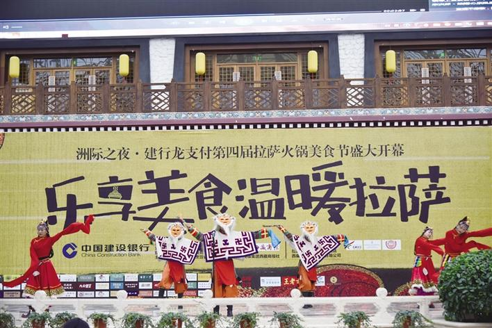 2020拉萨火锅美食节