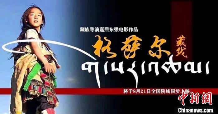 """""""中国格萨尔文化之乡""""首部电影全国院线同步上映"""