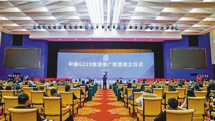 中国219旅游促进联盟成立
