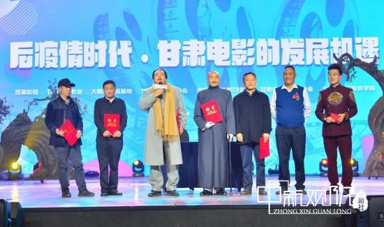 甘肃电影高峰论坛在厚重的文化资源驱动下 举办了一场精彩的故事