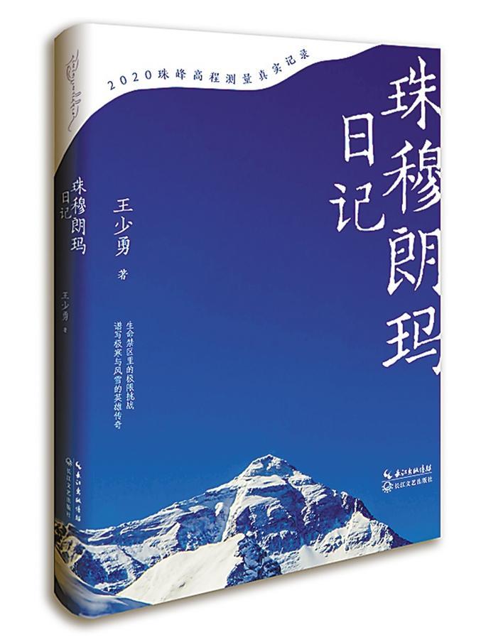 《珠穆朗玛日记》内容介绍和编辑推荐