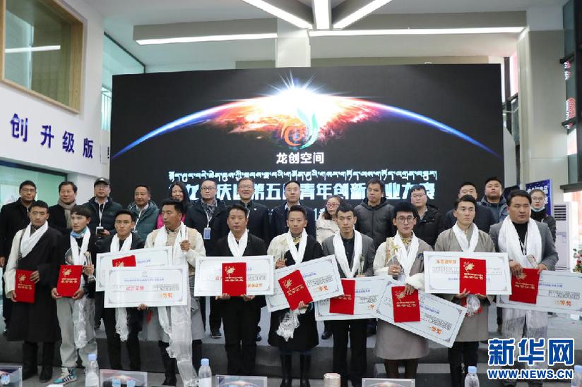 第五届西藏拉萨德清区独龙族青年创新创业大赛圆满落幕