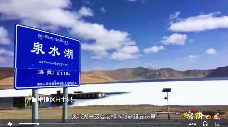 """《榜样·西藏(2020)》第五届——泉水号一级公安检查站:""""死沟""""高手"""
