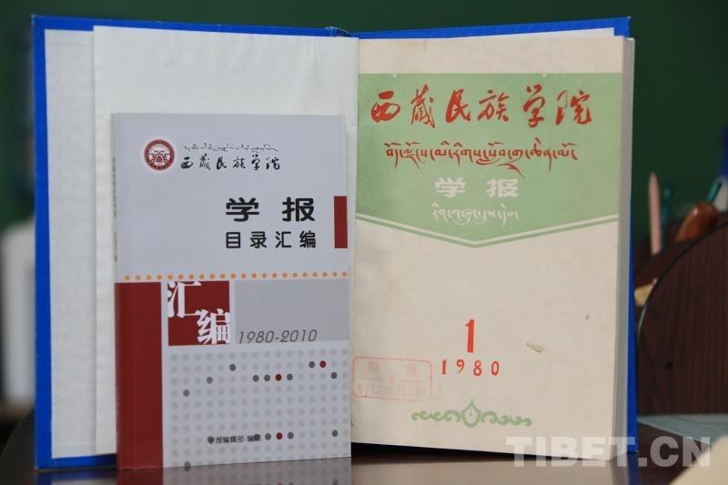 《西藏民族大学学报》创刊40年 跻身全国民族学、藏学研究代表性学术期刊