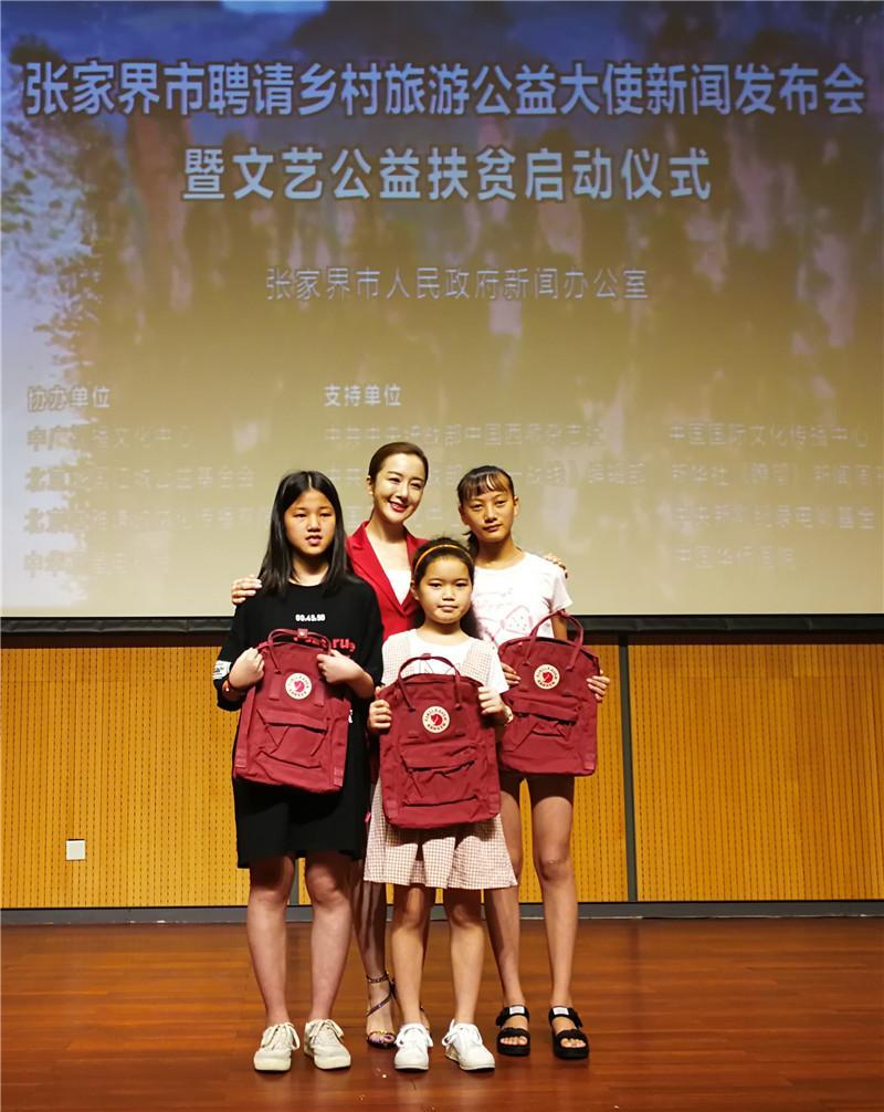张家界在北京开展文艺公益活动 助力旅游扶贫