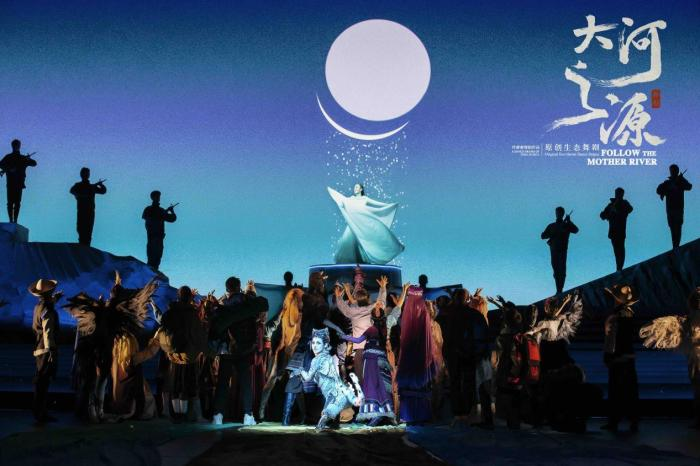 舞劇《大河之源》進京展演再現人與自然休戚與共