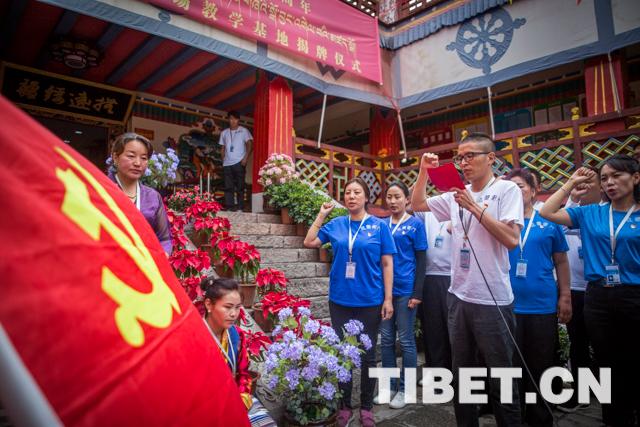 史料见证历史 西藏社会主义学院首个现场教学基地授牌