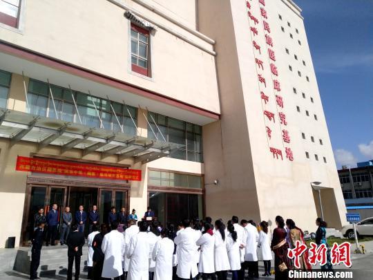 国家藏医临床研究基地挂牌 - 四川网络广播电视