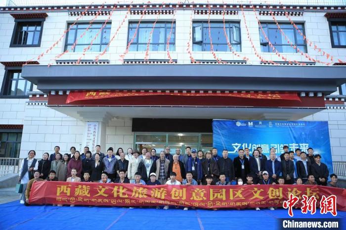 西藏文化旅游创意园区文创论坛嘉宾合影。主办方供图