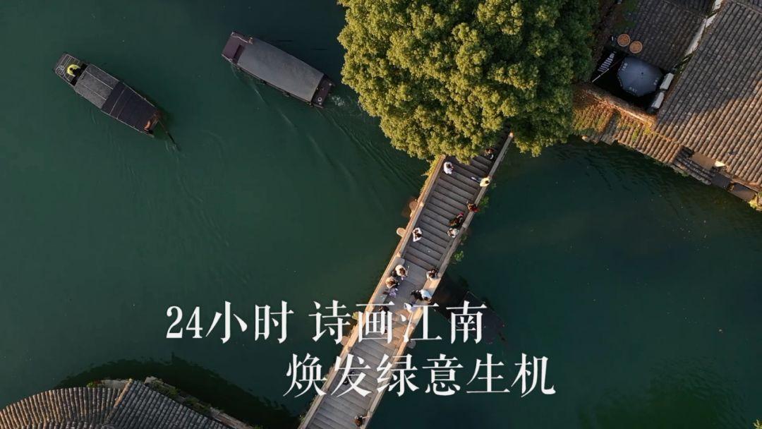 一天24小时,浙江在发生什么