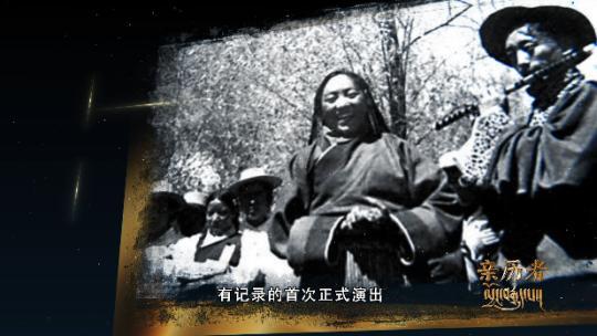 用歌聲見證西藏解放!84歲藏族歌唱家:沒有共產黨就沒有我們的西藏