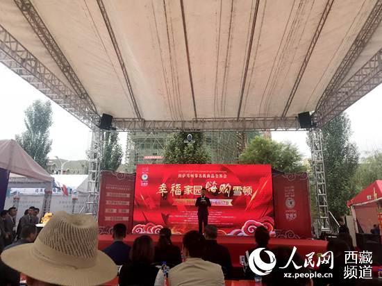 2018年中国拉萨雪顿节名优商品交易会圆满闭幕