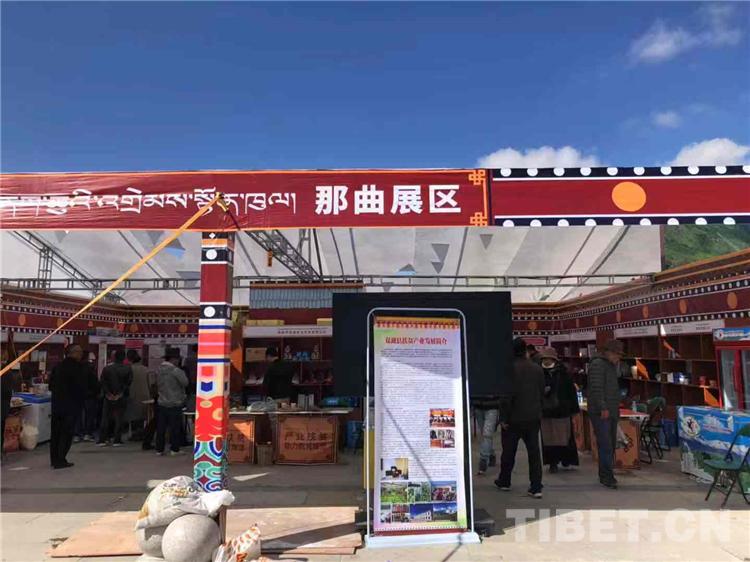 西藏那曲市以产业扶贫为抓手 坚