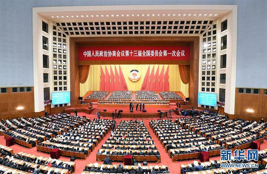 全国政协十三届二次会议举行闭幕会 习近平等党和国家领导人出席