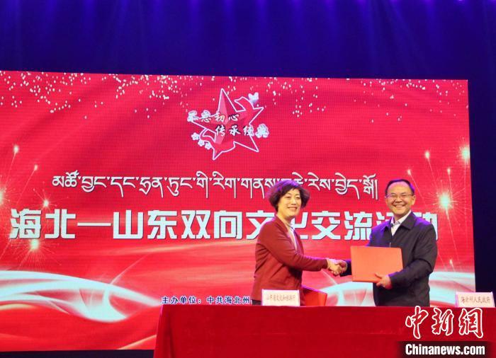 保藏 山东与青海海北启动双向文化互换 深化对口支援互助