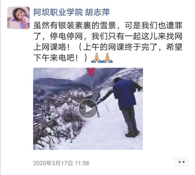 上雪山找信号上网课 四川阿坝女大学生励志故事引发一场爱心接力