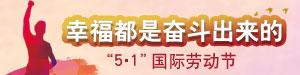 """5•1""国际劳动节banner小.jpg"