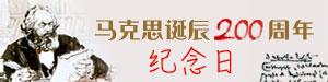 马克思诞辰banner300.jpg
