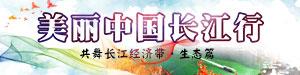 美丽中国长江行.jpg