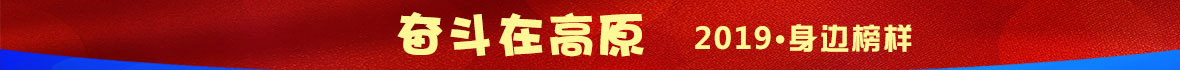 奮斗(dou)在高原banner.jpg
