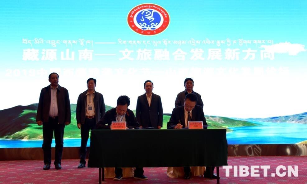 湘鄂皖三省与西藏山南签订旅游援藏框架合作协议