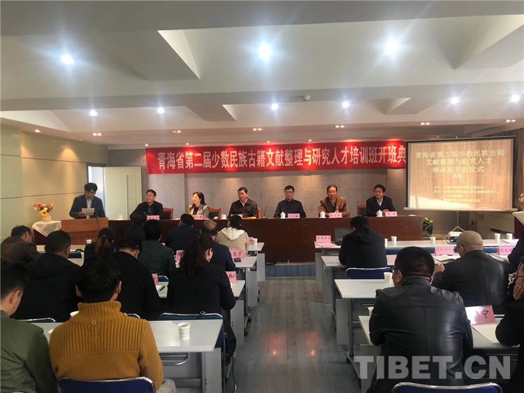 青海省第二届少数民族古籍文献整